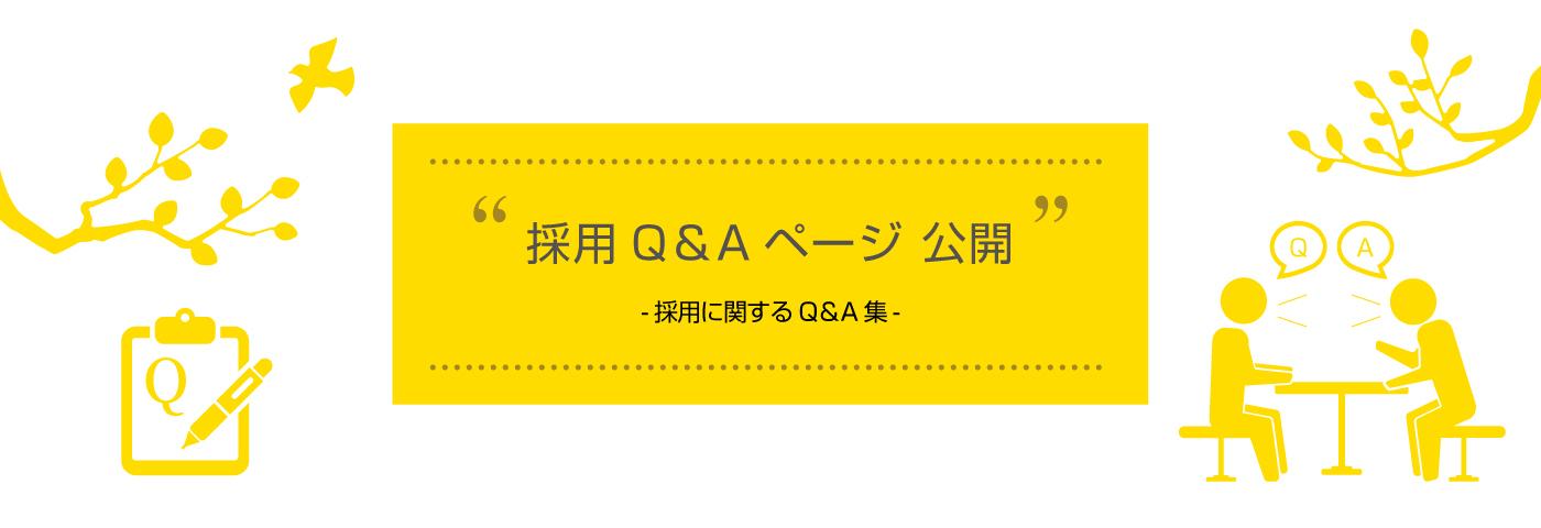 Q&Aページ